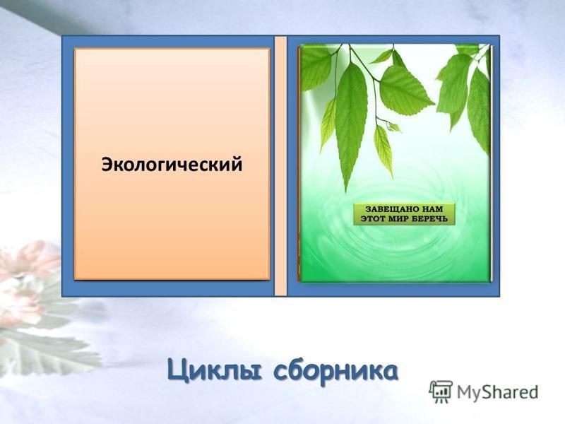 Эстетический Гражданственный Нравственный Экологический Циклы сборника