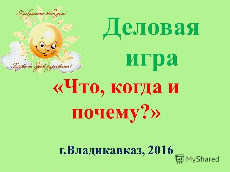 Деловая игра «Что, когда и почему?» г.Владикавказ, 2016