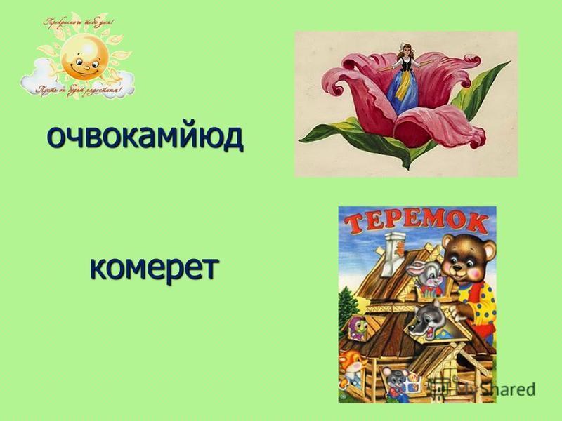 очвокамйюд комерет