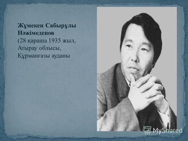 Жұмекен Сабырұлы Нәжімеденов (28 қараша 1935 жыл, Атырау облысы, Құрманғазы ауданы