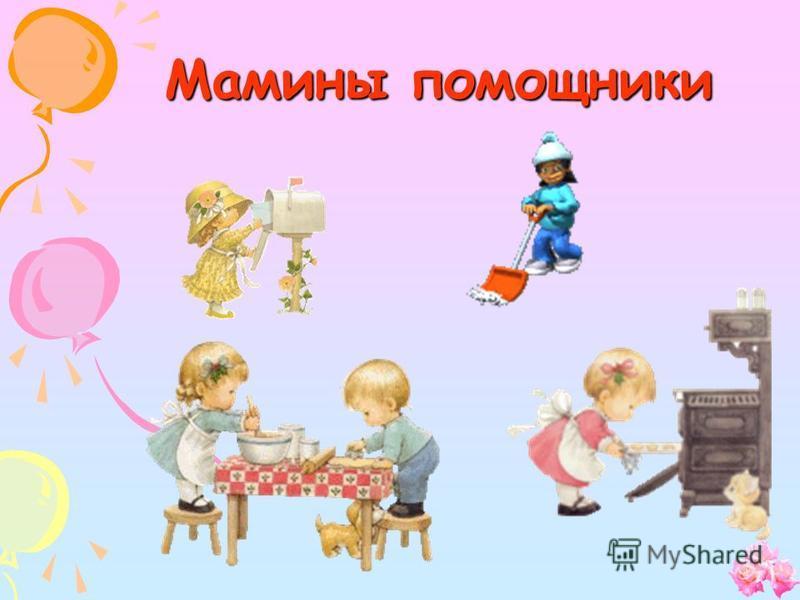 Мамины помощники