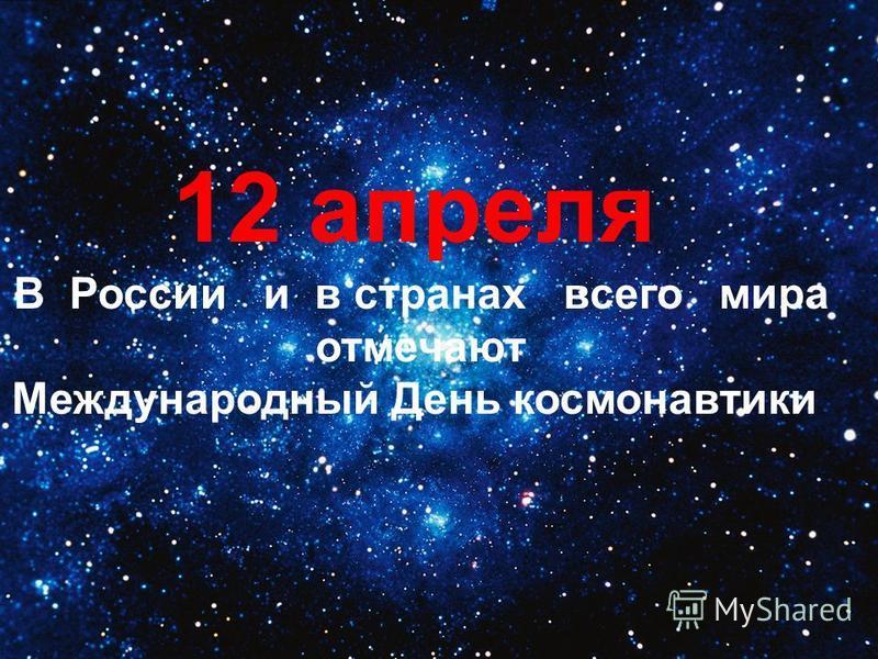12 апреля В России и в странах всего мира отмечают Международный День космонавтики