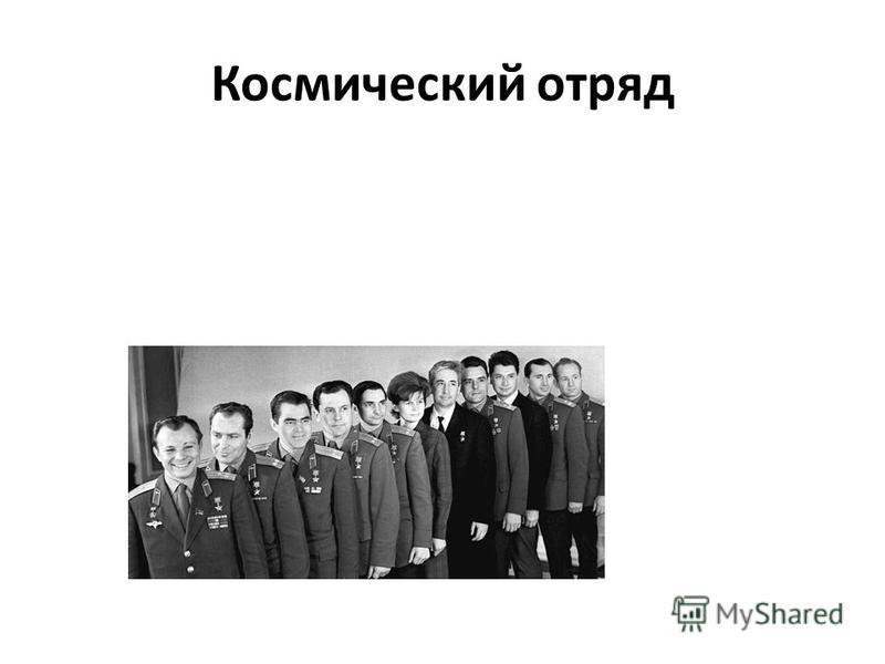 Космический отряд