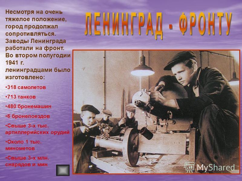 Композитор Дмитрий Дмитриевич Шостакович перенес все ужасы блокады. Он выстрадал свою героическую Седьмую (Ленинградскую) симфонию. Она была исполнена в марте 1942 г. в блокадном Ленинграде. Симфония Шостаковича была нужна ленинградцам. Она поднимала