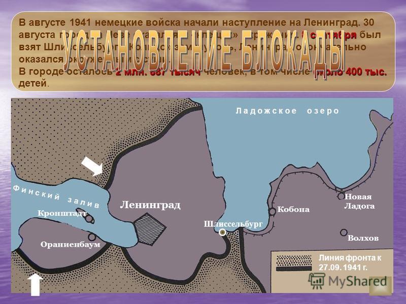 Попытки наступления гитлеровцев на Ленинград ничего не дали. Гитлер предпочел сменить тактику. Он сказал: «Ленинградцев надо уморить голодом. Перерезать все пути подвоза, чтобы туда мышь не могла проскочить. Нещадно бомбить с воздуха, и тогда город р
