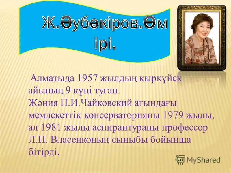 Алматыда 1957 жылдың қыркүйек айының 9 күні туған. Жәния П.И.Чайковский атындағы мемлекеттік консерваторияны 1979 жылы, ал 1981 жылы аспирантураны профессор Л.П. Власенконың сыныбы бойынша бітірді.