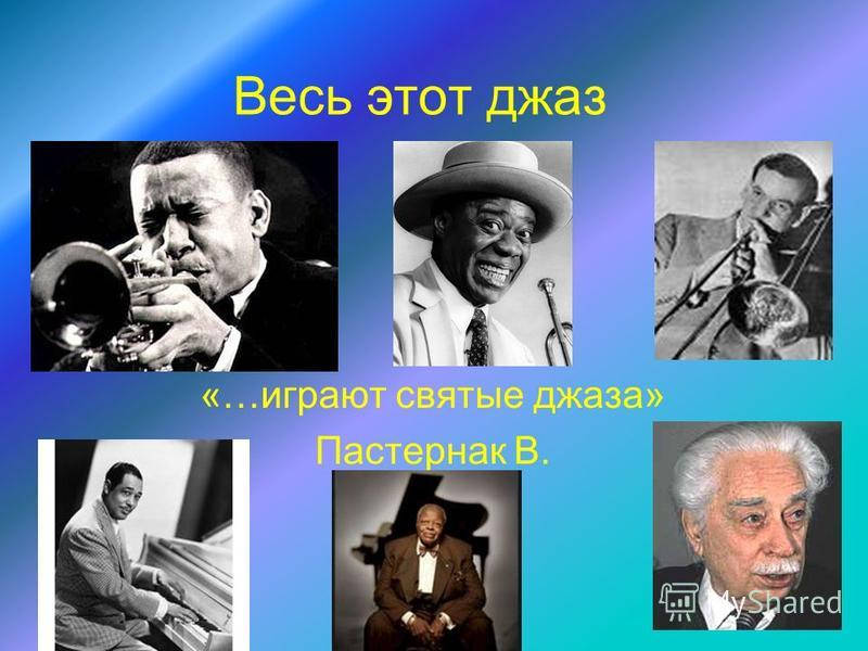 Весь этот джаз «…играют святые джаза» Пастернак В.