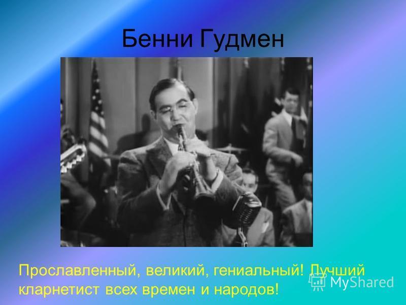 Бенни Гудмен Прославленный, великий, гениальный! Лучший кларнетист всех времен и народов!