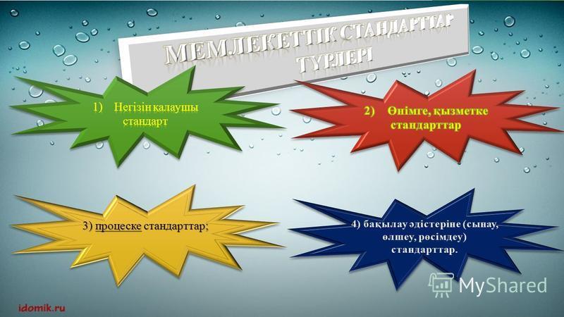 3) процеске стандарттар;