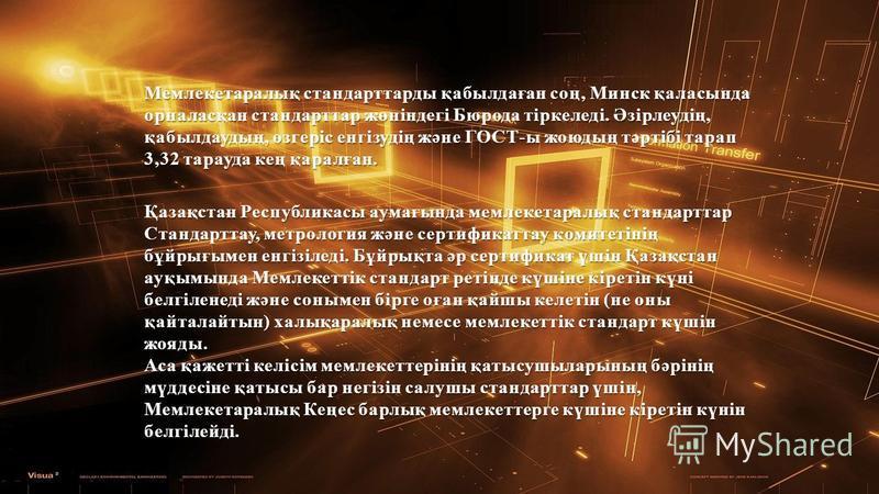Мемлекетаралық стандарттарды қабылдаған соң, Минск қаласында орналасқан стандарттар жөнiндегi Бюрода тiркеледi. Әзiрлеудiң, қабылдаудың, өзгерiс енгiзудiң және ГОСТ-ы жоюдың тәртiбi тарап 3,32 тарауда кең қаралған. Қазақстан Республикасы аумағында ме