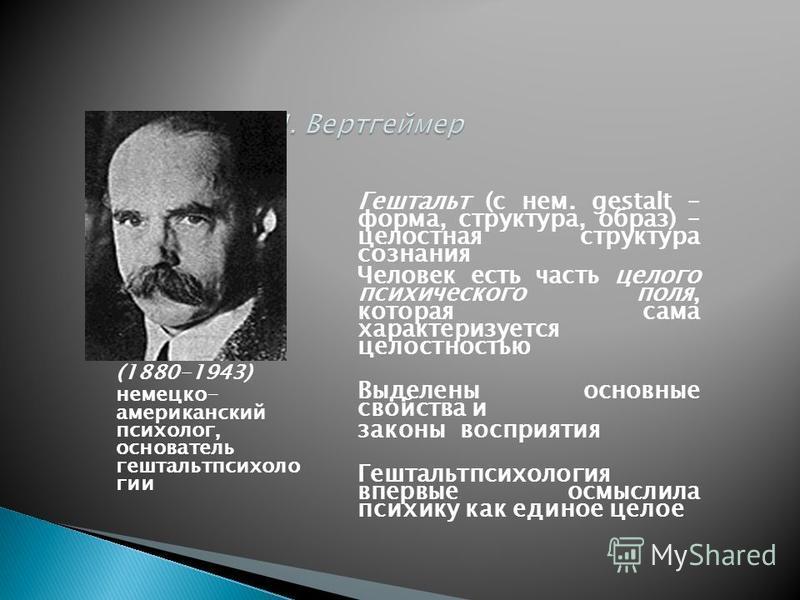 (1880-1943) немецко- американский психолог, основатель гештальтпсихологии Гештальт (с нем. gestalt – форма, структура, образ) – целостная структура сознания Человек есть часть целого психического поля, которая сама характеризуется целостностью Выделе
