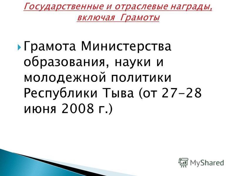 Грамота Министерства образования, науки и молодежной политики Республики Тыва (от 27-28 июня 2008 г.)