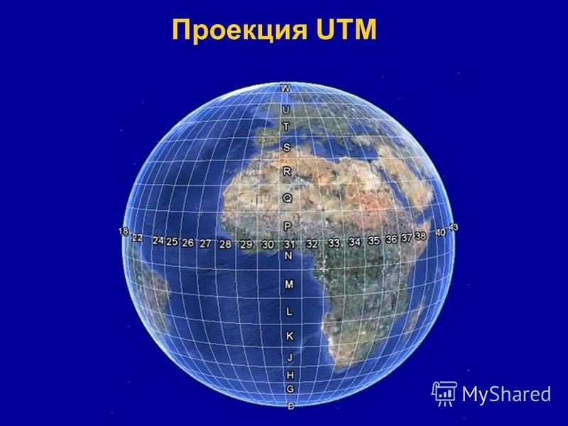Проекция UTM