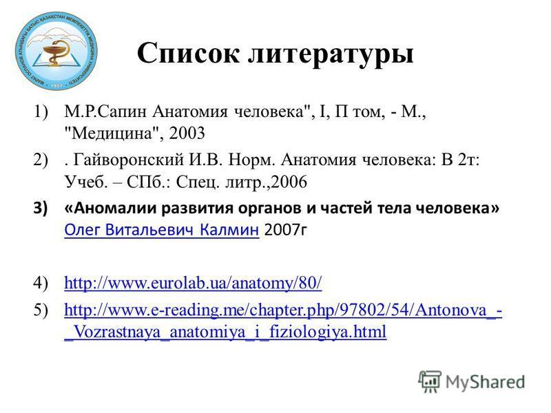 Список литературы 1)М.Р.Сапин Анатомия человека