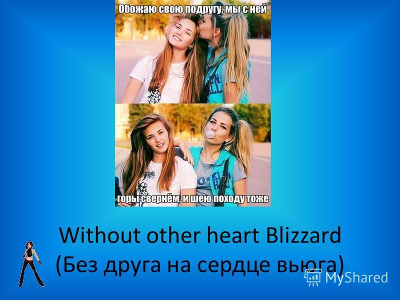Without other heart Blizzard (Без друга на сердце вьюга)
