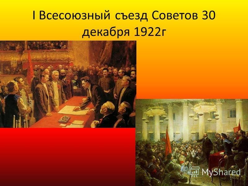 I Всесоюзный съезд Советов 30 декабря 1922 г
