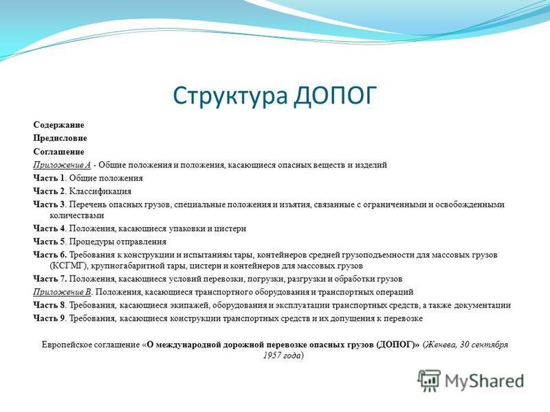 Презентация на тему Реферат Тема ДОПОГ Что такое ДОПОГ ДОПОГ  4 Структура
