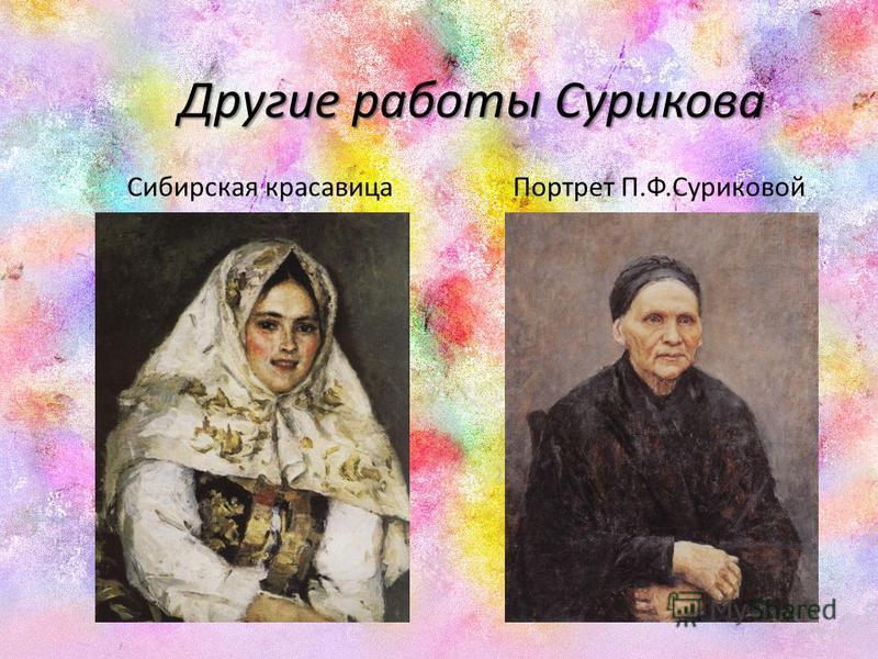 Другие работы Сурикова Сибирская красавица Портрет П.Ф.Суриковой