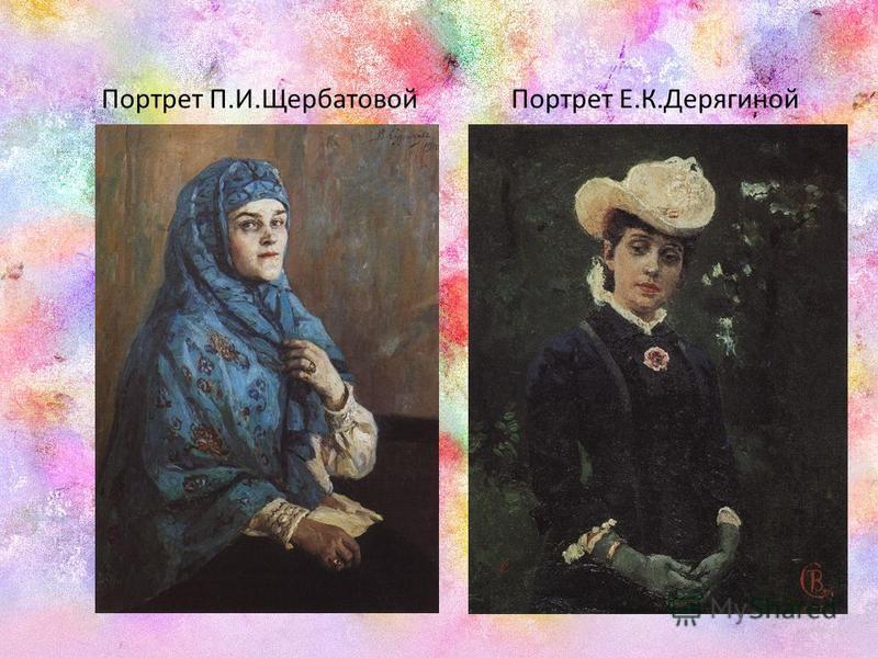 Портрет П.И.Щербатовой Портрет Е.К.Дерягиной