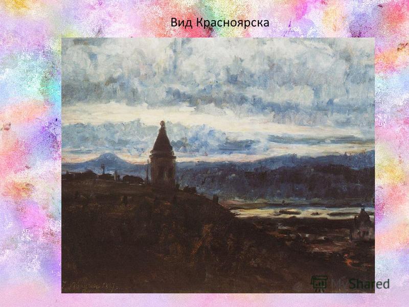 Вид Красноярска