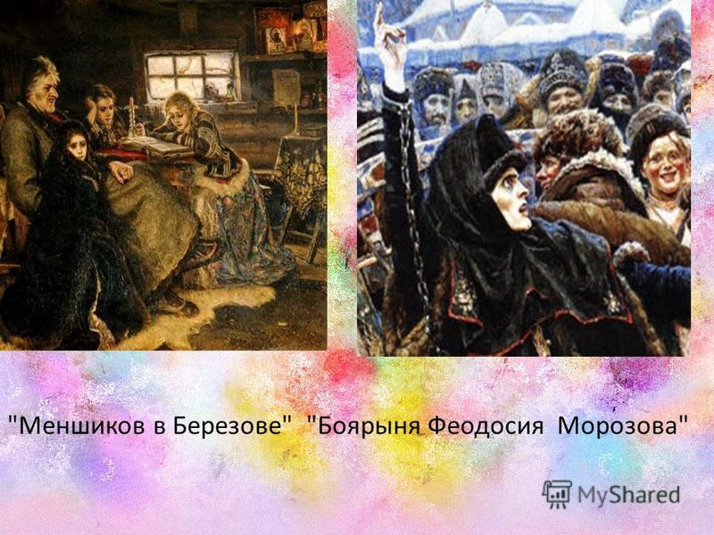 Меншиков в Березове Боярыня Феодосия Морозова