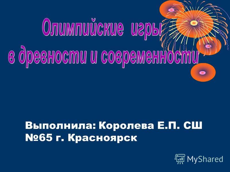 Выполнила: Королева Е.П. СШ 65 г. Красноярск