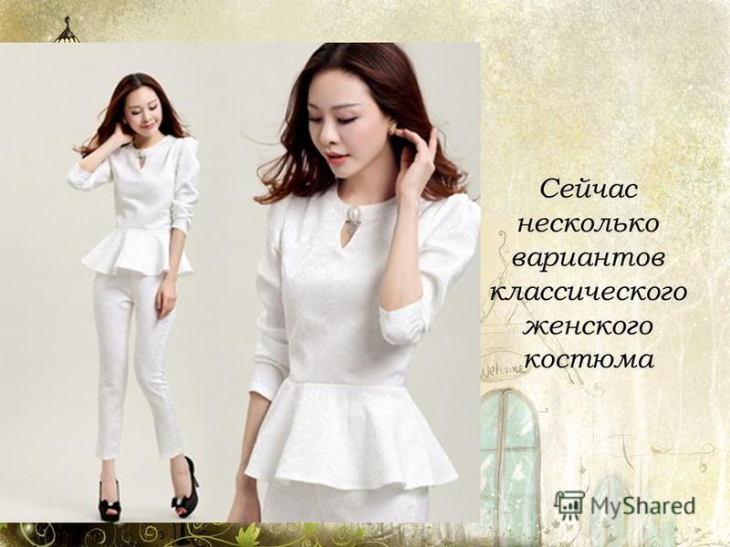 Сейчас несколько вариантов классического женского костюма