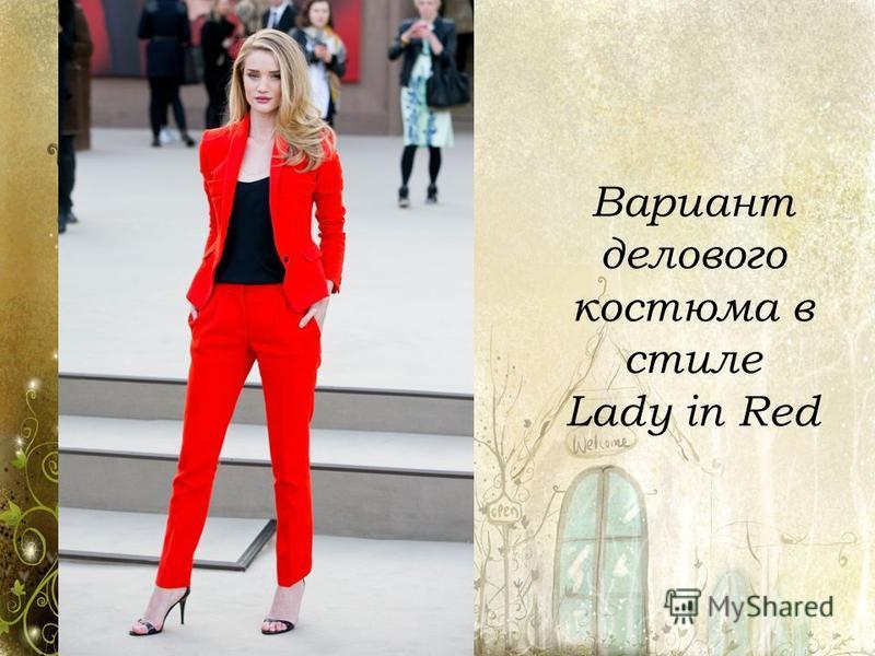 Вариант делового костюма в стиле Lady in Red