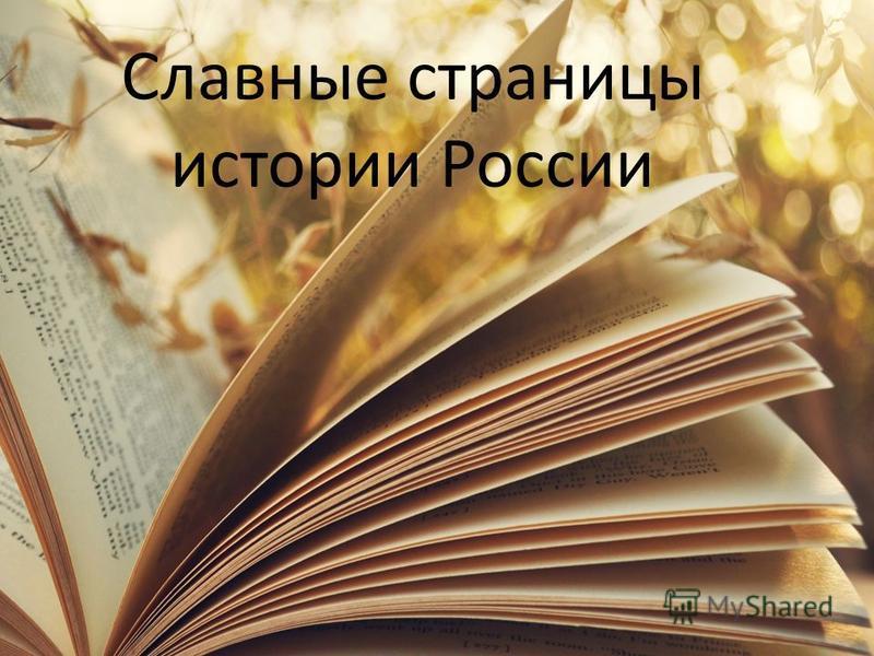 Славные страницы истории России
