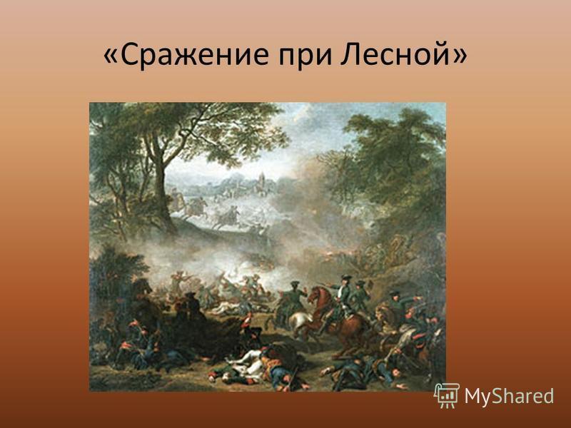 «Сражение при Лесной»