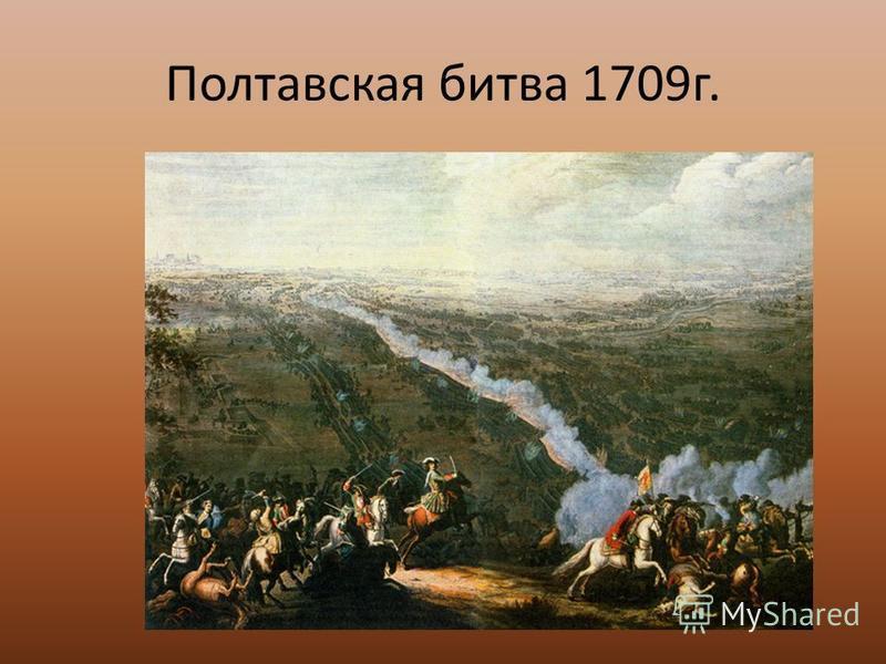 Полтавская битва 1709 г.