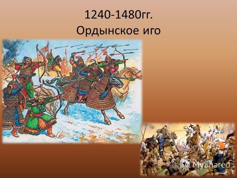 1240-1480 гг. Ордынское иго