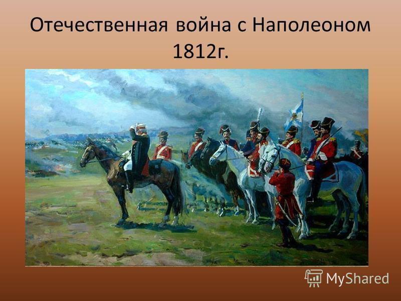 Отечественная война с Наполеоном 1812 г.