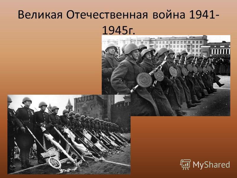 Великая Отечественная война 1941- 1945 г.