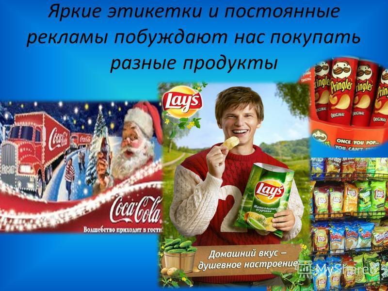 Яркие этикетки и постоянные рекламы побуждают нас покупать разные продукты