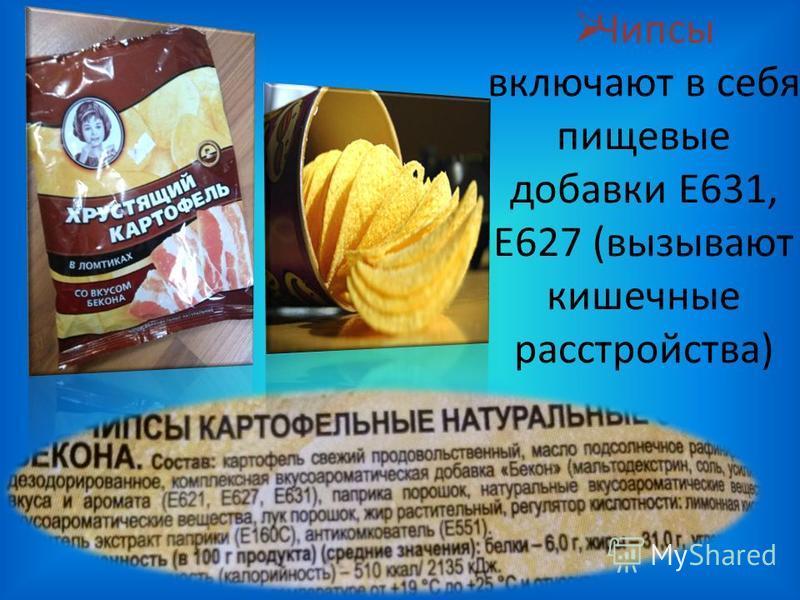 Чипсы включают в себя пищевые добавки Е631, Е627 (вызывают кишечные расстройства)