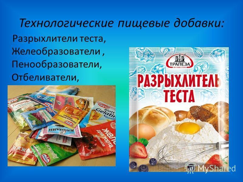 Технологические пищевые добавки: Разрыхлители теста, Желеобразователи, Пенообразователи, Отбеливатели,