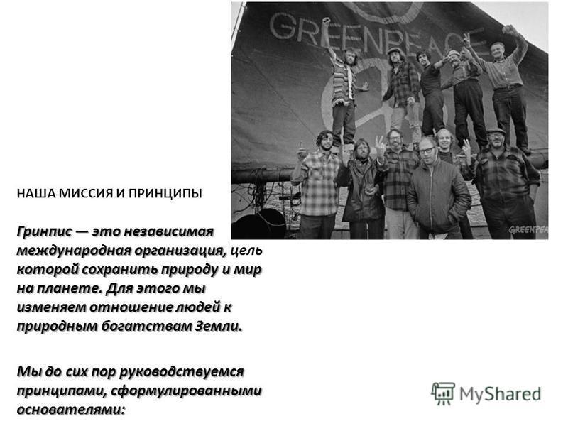 О Гринпис «Это путешествие в защиту жизни и мира», сказал Ирвинг Стоув, один из основателей Гринпис, о своем решении отправиться на небольшой лодке к острову Амчитка на Аляске, чтобы вместе с командой единомышленников остановить испытания ядерной бом