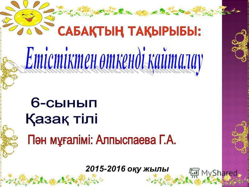 2015-2016 оқу жылы