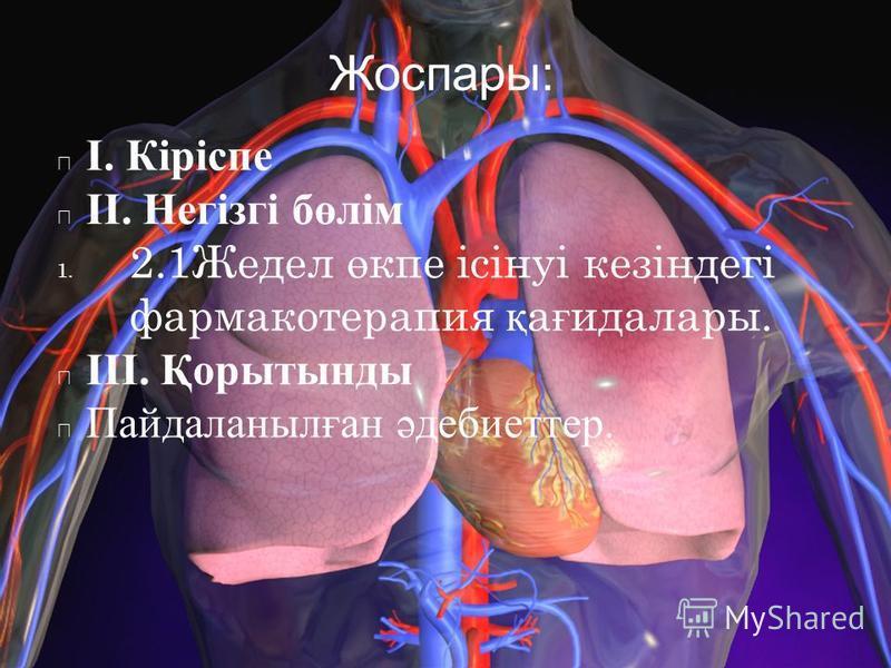 Жоспары: I. Кіріспе II. Негізгі бөлім 1. 2.1Жедел ө купе ісінуі кезіндегі фармакотерапия қ а ғ идалары. III. Қорытынты Пайдаланнбылған әдебиеттер.