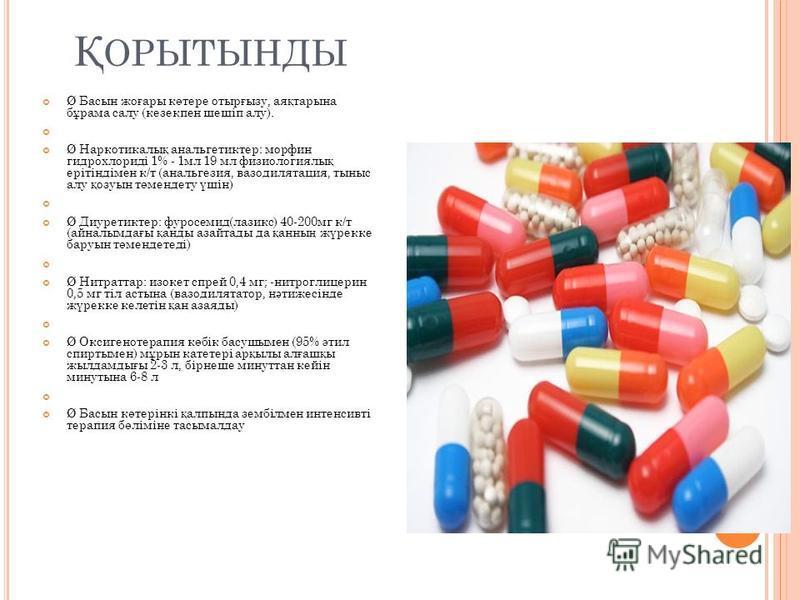 Қ ОРЫТЫНДЫ Ø Басын же ғ ары к ө тире отыр ғ ызу, ая қ тарина б ұ рама салу (кезекупен шеешіп алу). Ø Наркотикалы қ анальнетиктер: морфин гидрохлориді 1% - 1 мл 19 мл физиологиялы қ ерітіндімен к/т (анальгезия, вазодилатация, тссыныс алу қ озуын т ө м
