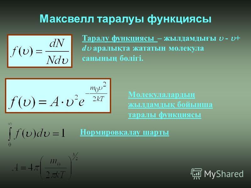 Максвелл таралуы функциясы Таралу функциясы – жылдамдығы - + d аралықта жататын молекула санының бөлігі. Нормировкалау шарты Молекулалардың жылдамдық бойынша таралы функциясы