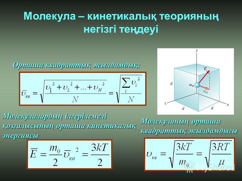Молекула – кинетикалық теорияның негізгі теңдеуі Орташа квадраттық жылдамдық: Молекулалардың ілгерілемелі қозғалысының орташа кинетикалық энергиясы Молекуланың орташа квадраттық жылдамдығы