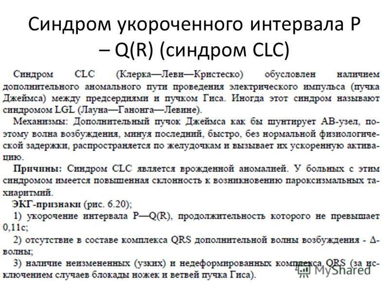 Синдром укороченного интервала P – Q(R) (синдром CLC)