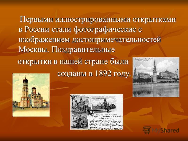 Первыми иллюстрированными открытками в России стали фотографические с изображением достопримечательностей Москвы. Поздравительные Первыми иллюстрированными открытками в России стали фотографические с изображением достопримечательностей Москвы. Поздра