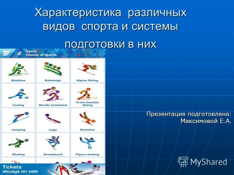 Характеристика различных видов спорта и системы подготовки в них Презентация подготовлена: Максимовой Е.А. Презентация подготовлена: Максимовой Е.А.