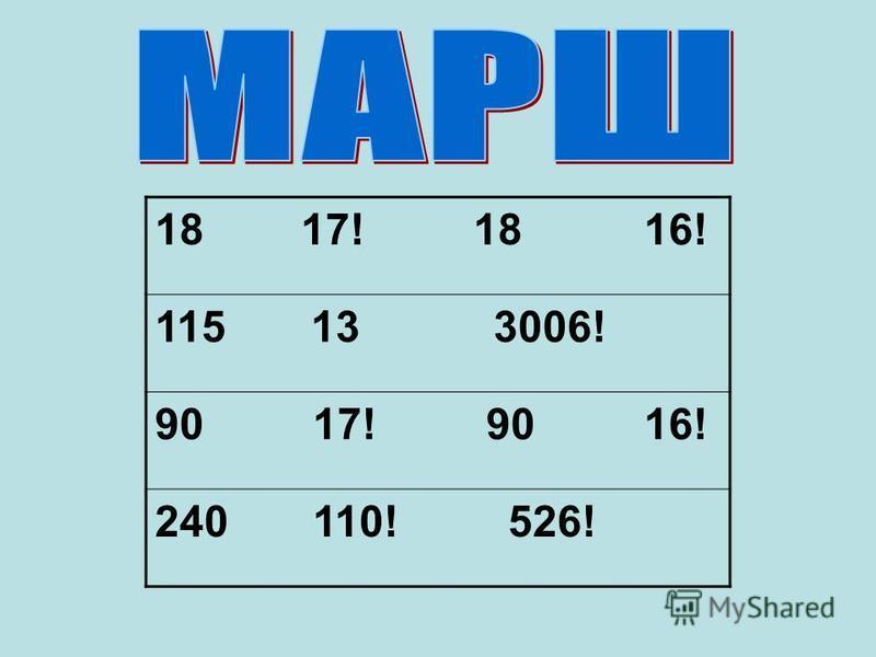 18 17! 18 16! 115 13 3006! 90 17! 90 16! 240 110! 526!