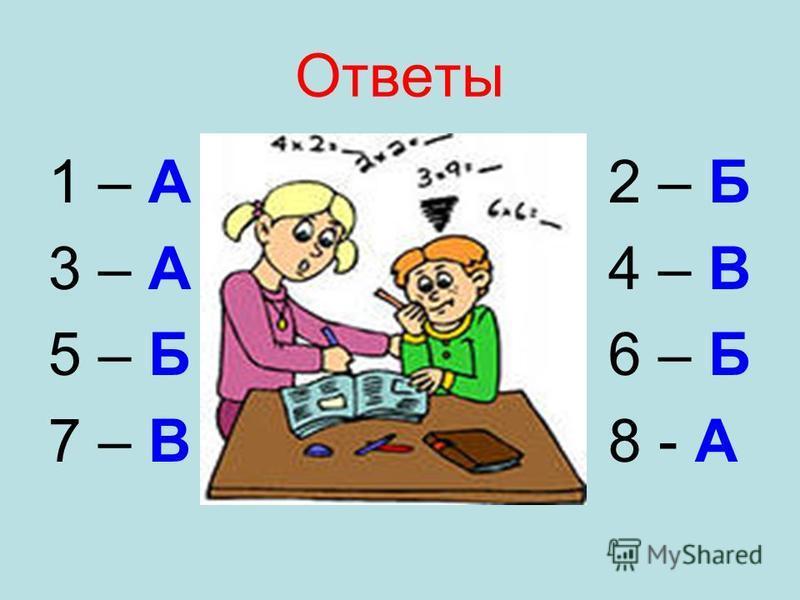 Ответы 1 – А 2 – Б 3 – А 4 – В 5 – Б 6 – Б 7 – В 8 - А