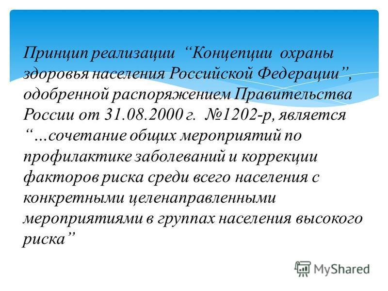 Принцип реализации Концепции охраны здоровья населения Российской Федерации, одобренной распоряжением Правительства России от 31.08.2000 г. 1202-р, является …сочетание общих мероприятий по профилактике заболеваний и коррекции факторов риска среди все