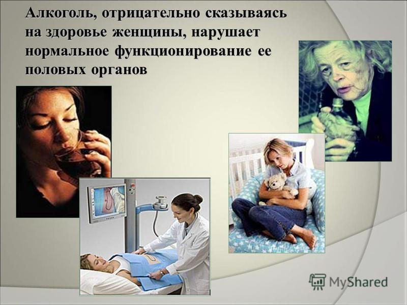Алкоголь, отрицательно сказываясь на здоровье женщины, нарушает нормальное функционирование ее половых органов